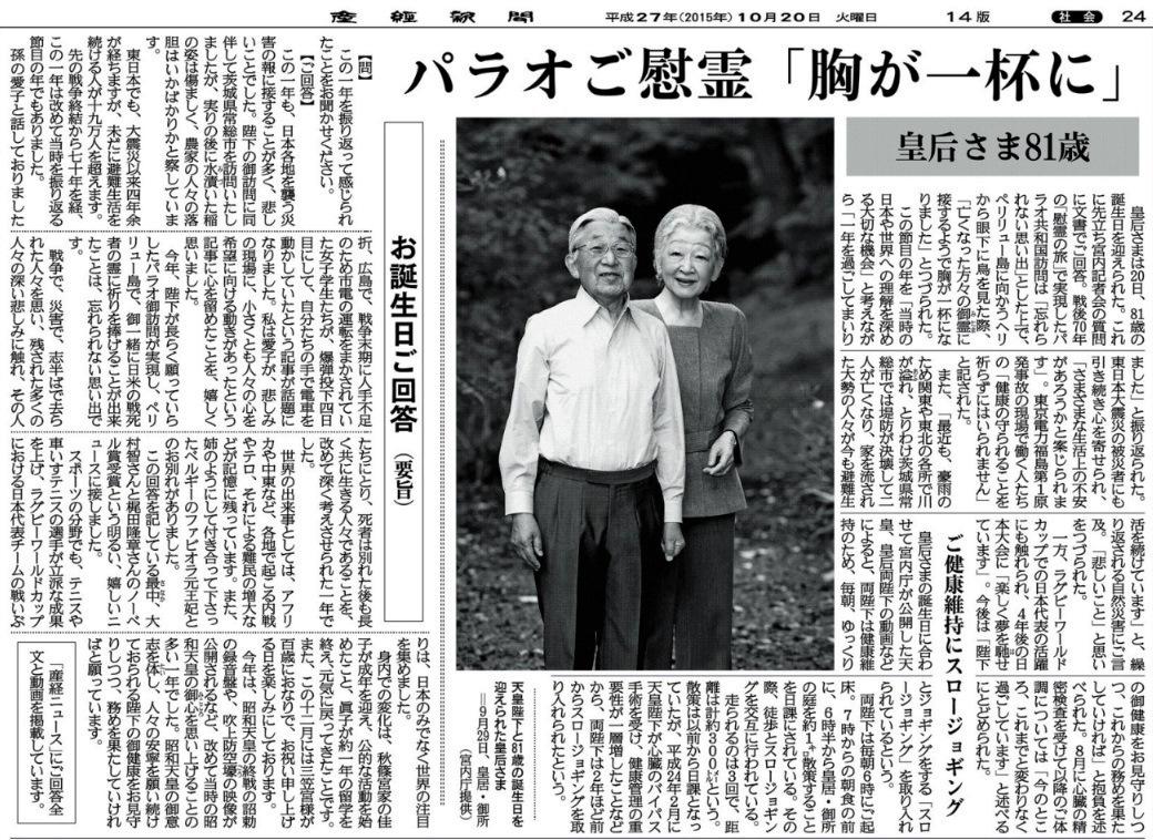 10月20日 産経 皇后陛下81歳に