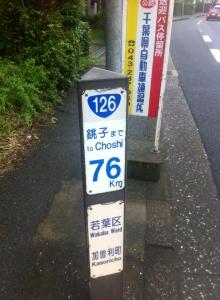 銚子まで76