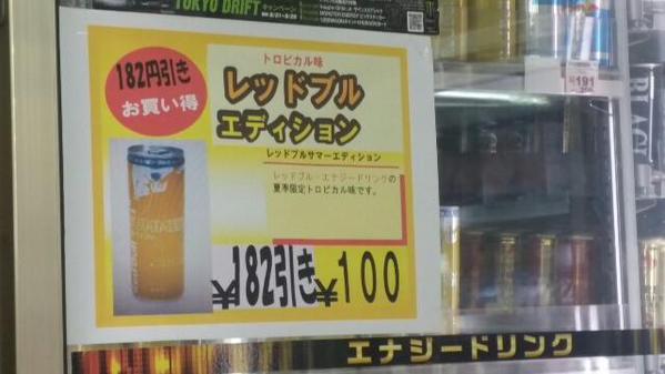 100円レッドブル