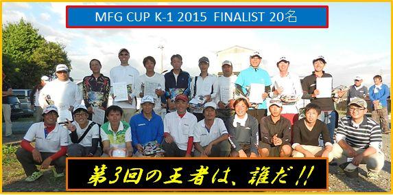 24回K-12015_FINALIST