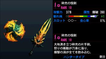 Lightbreak_Sword_info.png