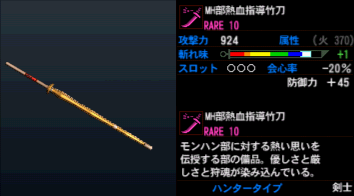 MHB_Bamboo_Sword_info.png