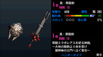 True_Fatalis_Sword_info.png