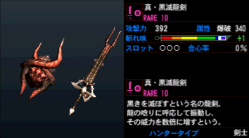 True_Ruiner_Sword_info.png