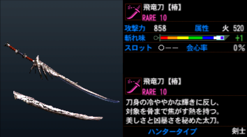 Wyvern_Blade_Bloom_info.png