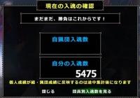 9/4時点の入魂数