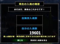 9/6時点の入魂数