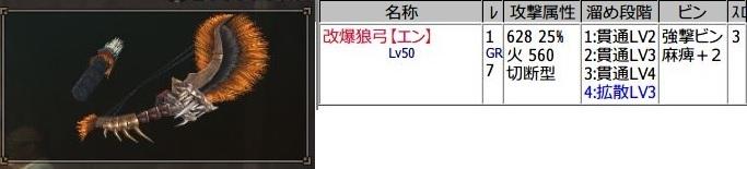 改爆狼弓【エン】