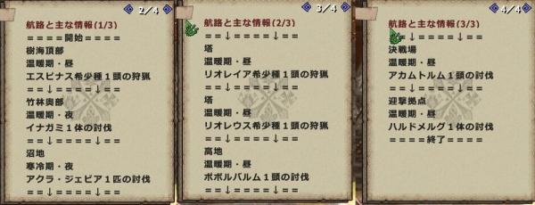 ☆10航路