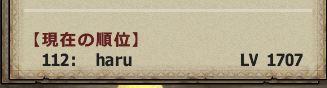 紅ミラ順位_Lv1707時点