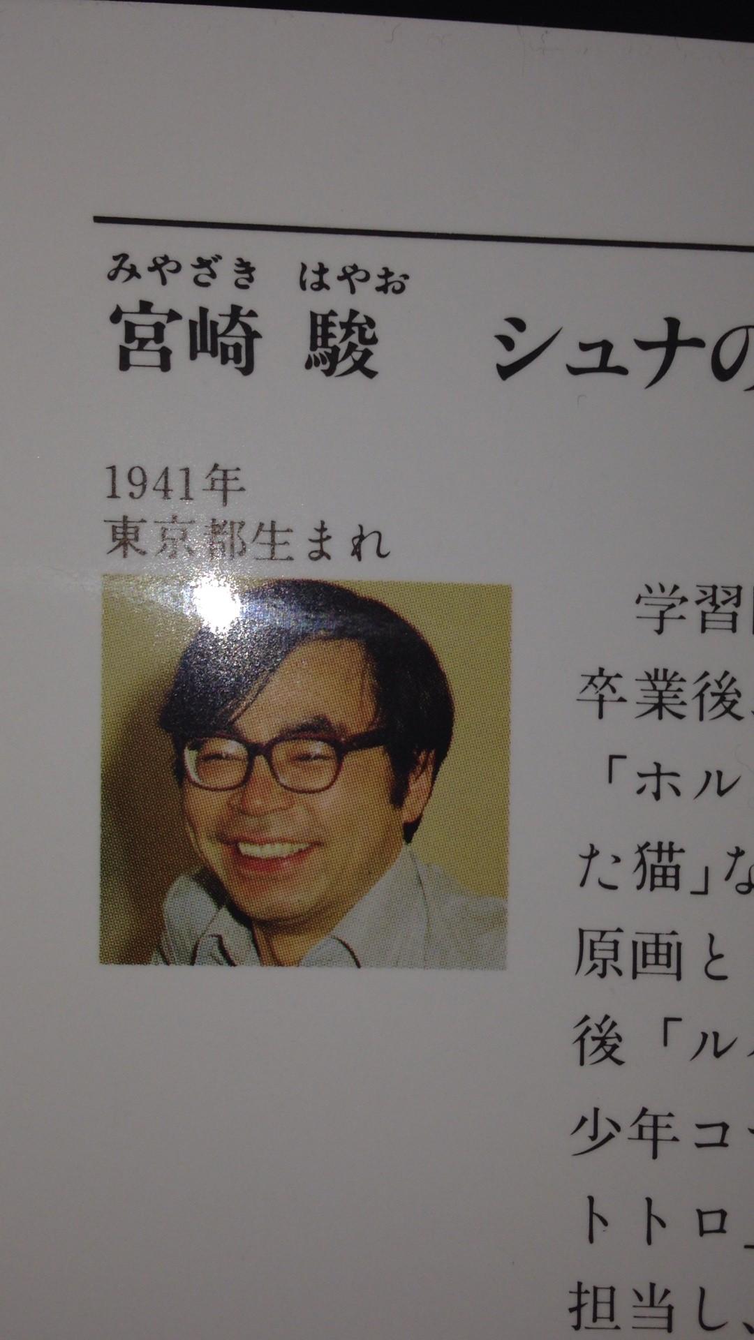 宮崎駿さん写真