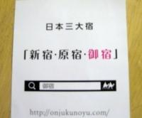 日本三大宿の用紙