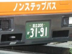 2552号新ナンバープレート