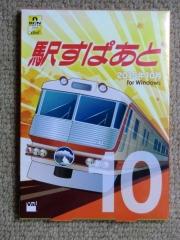 駅すぱあと2015.10