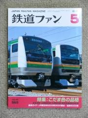 鉄道ファン・2008.5