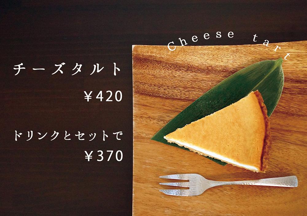ミルエクラのチーズタルト