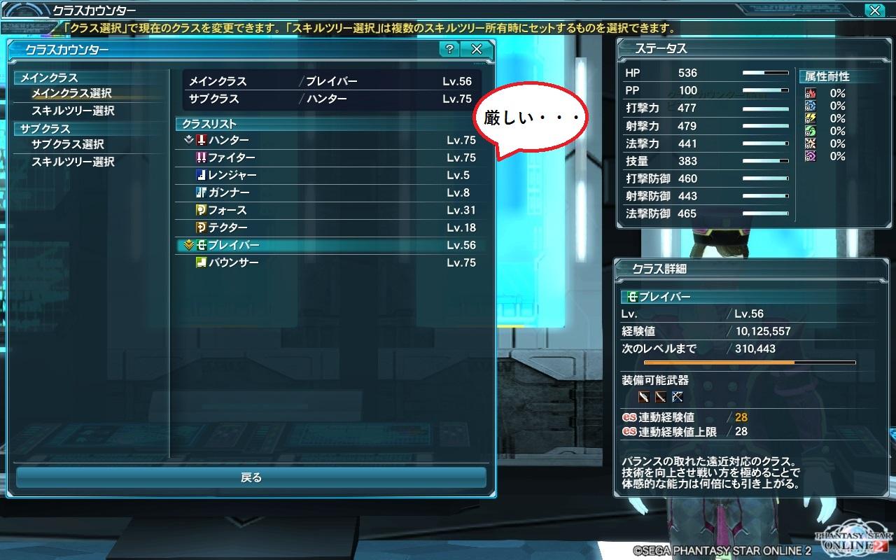 pso2_blog_20150822_001.jpg