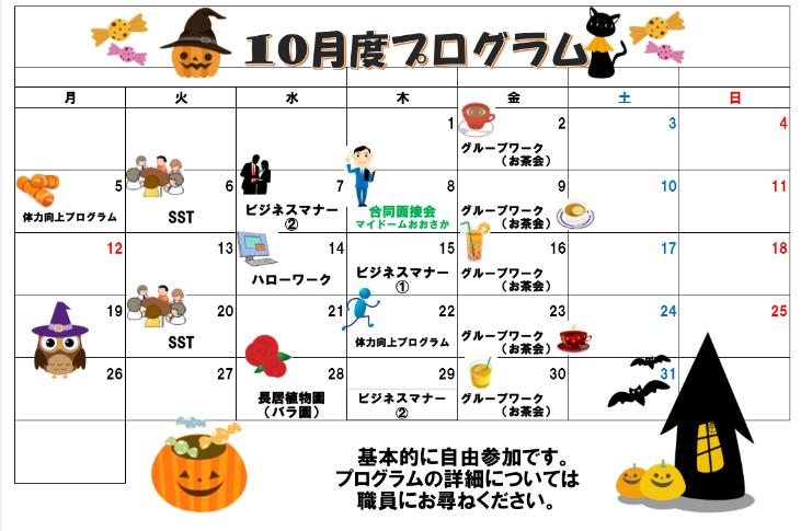 2015年10月プログラム