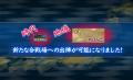 6-1攻略したよ!!(○回目)