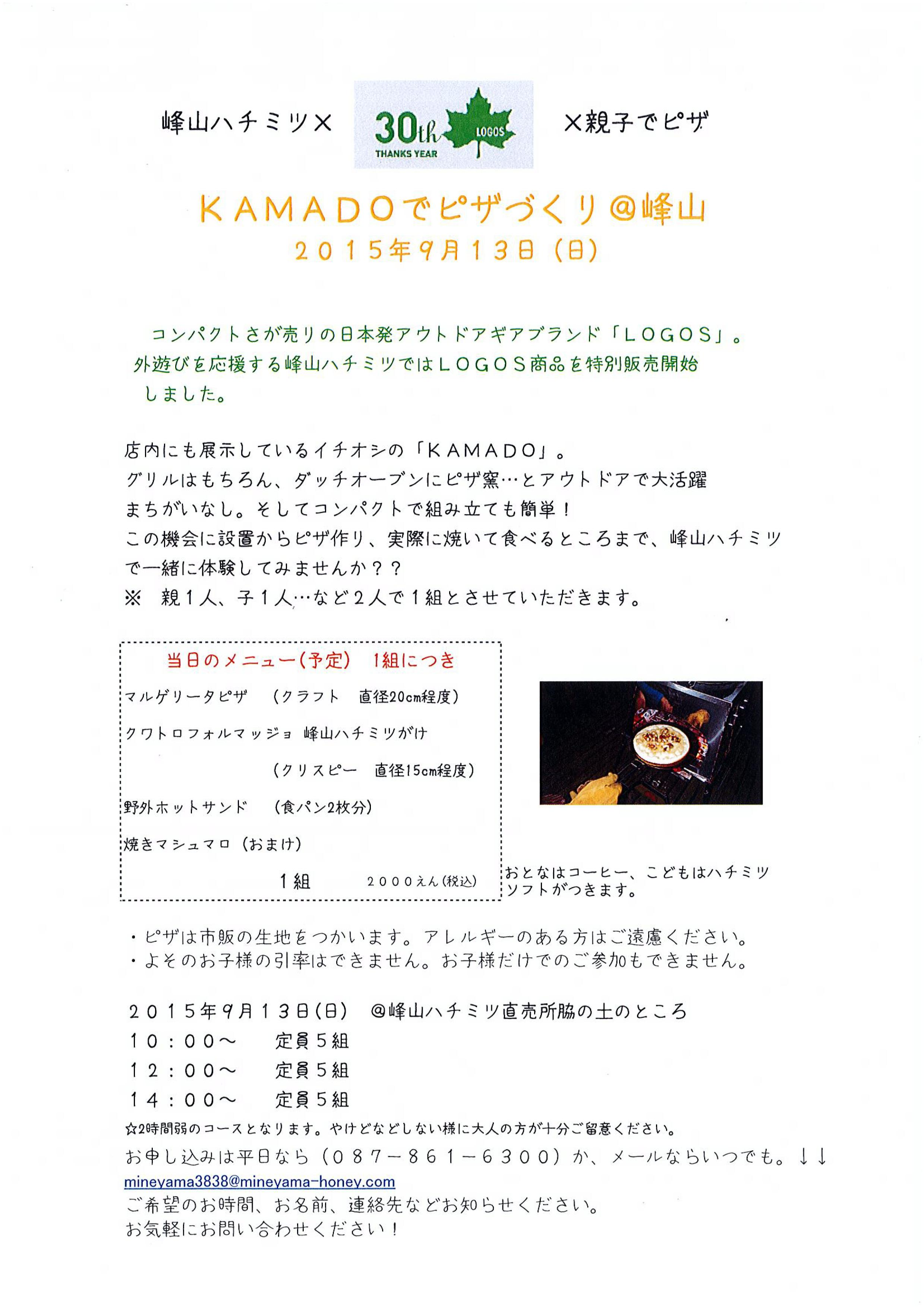 kamadoのJPEG