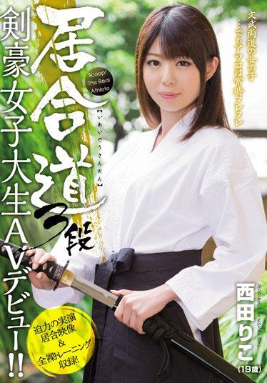 西田りこ 剣豪JDのBカップ微乳おっぱい画像 表紙