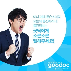 goodoc
