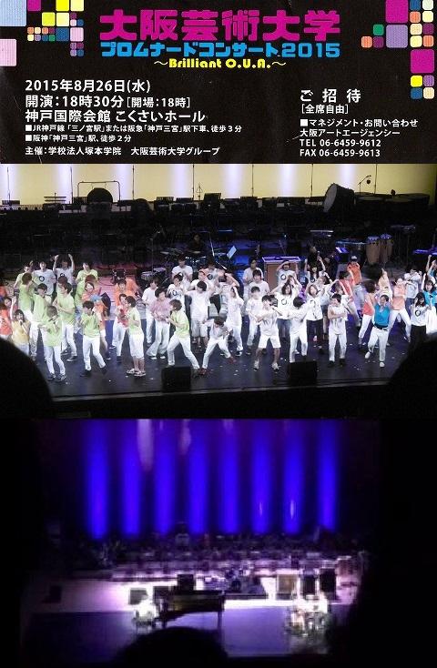 20150826神戸こくさい