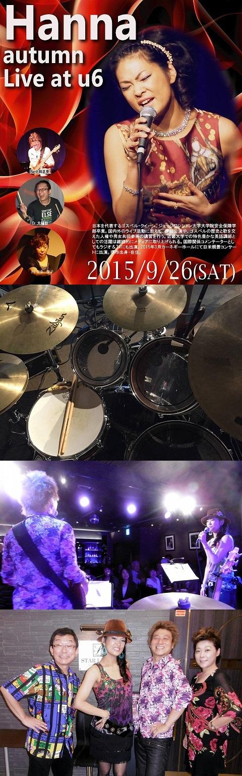 20150926ハンナstarliveU6