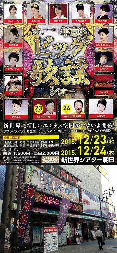 20151006新世界シアター朝日