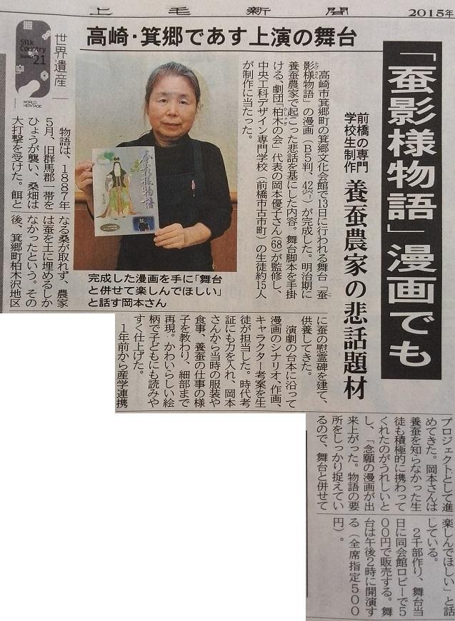 演劇 蚕影様物語リハーサル1