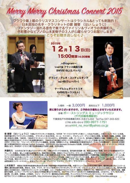 コンサート1213