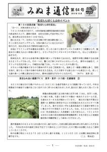 みぬま通信第64号表紙写真