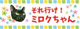 miroku_b.jpg