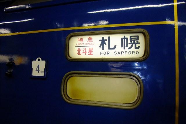 201101hakodate004.jpg