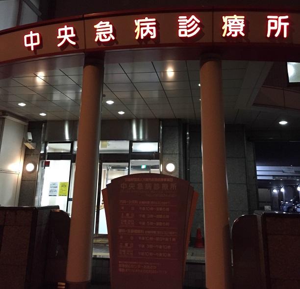 中央急病休日診療所