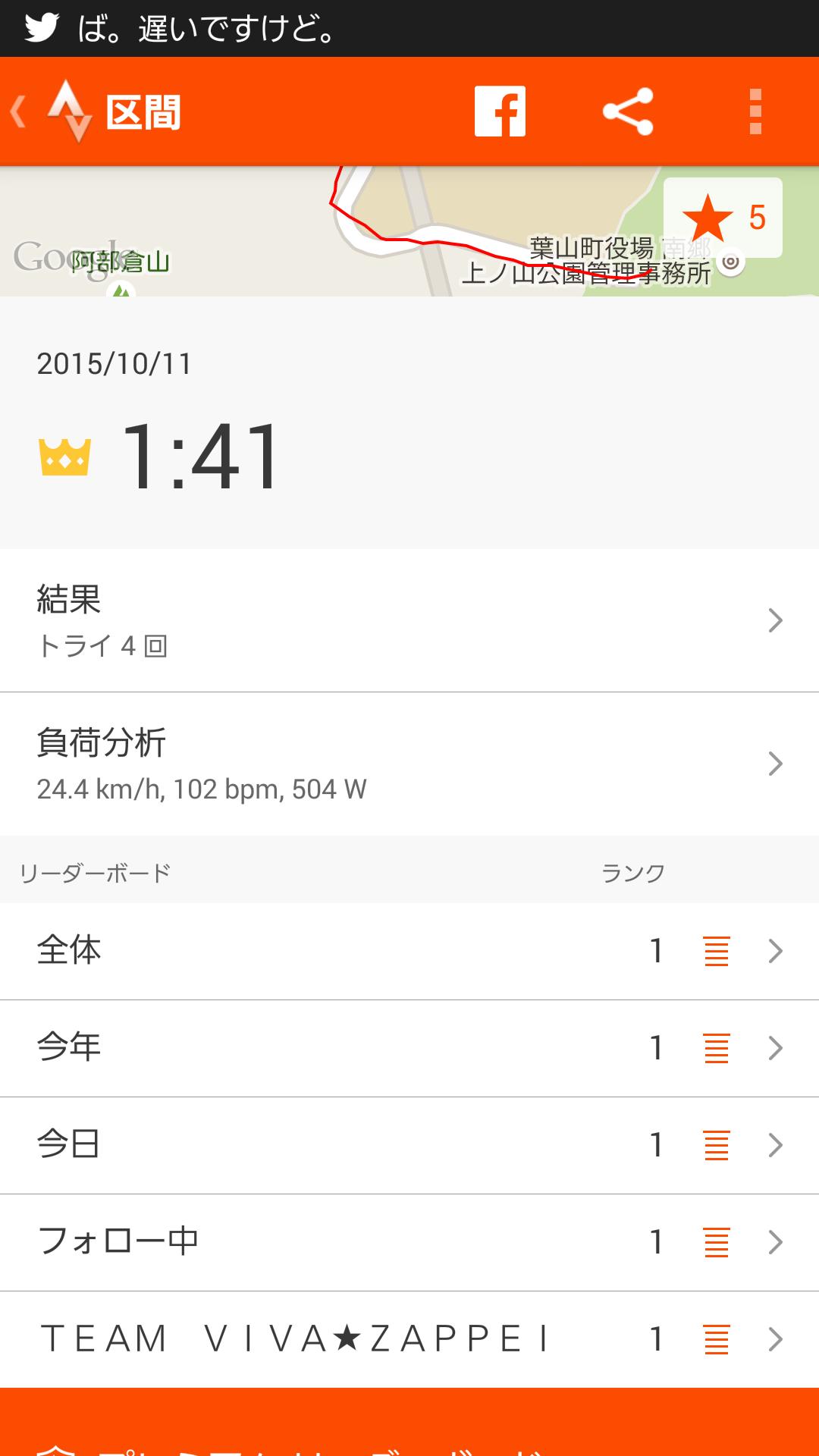 Screenshot_2015-10-11-17-53-15.png