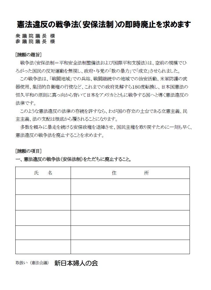 戦争法案廃止  署名用紙