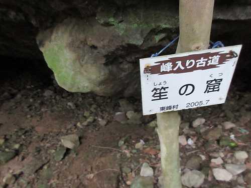 IMG_0075 復路立ち寄った笙の窟 10m程の岩床をロープで下り屈に下ります