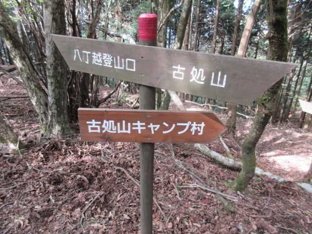 IMG_0280  八丁越コース分れ秋月キャンプ場(ゆうじん