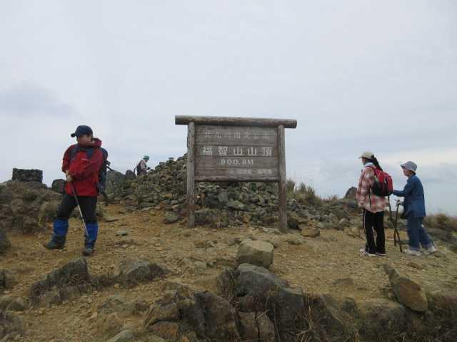 IMG_0357  曇りの福智山山頂 11:10