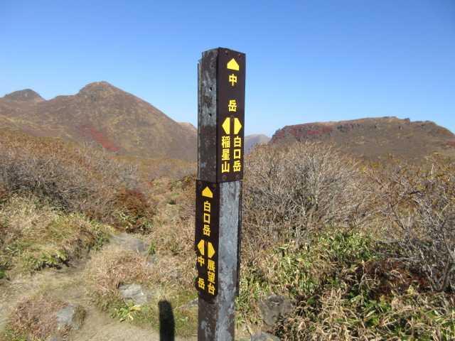IMG_0078稲星越に到着、ここより稲星山をピストン