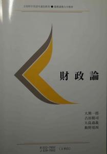 財政論(E)