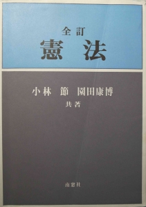 憲法(E)