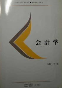 会計学(E)