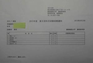 2015年度第Ⅱ回科目試験通知
