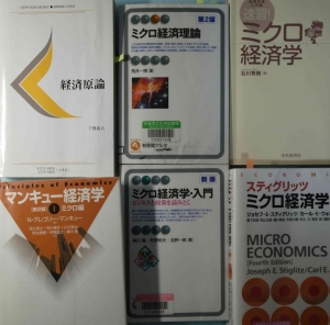経済原論(前半)参考文献