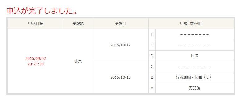 2015年10月・科目試験申込