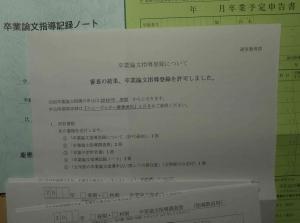 卒論指導登録許可