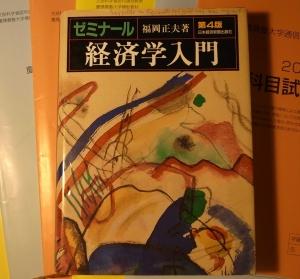 経済原論・試験勉強1