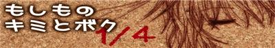 もしものキミとボク1/4